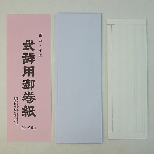 慶弔式辞用に 折りたたみ式 式辞用御巻紙 ケイ引 256×1470mm たとう2枚 中紙1枚