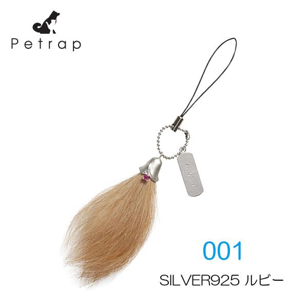 Petrap ペトラップ 【001 SILVER925 ルビー】 ペット筆 ストラップ 【受注生産】【代引不可】