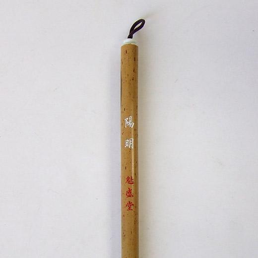 書道筆 小筆 陽明 5.5mm×25mm 7号 実用筆 細筆 いたち毛 『鼬 魁盛堂筆 毛筆 習字 書写 書道用品』