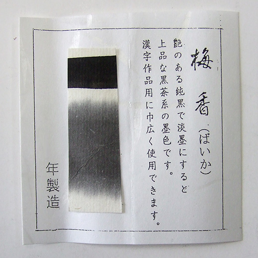Oil mist ink - meixiang 3 type (for Kanji and kana) solid ink