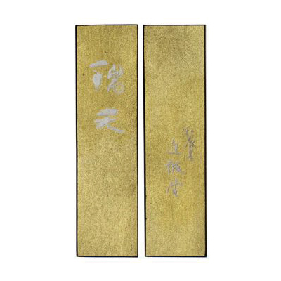 【鈴鹿墨 進誠堂】 古法菜種油煙墨 瑞天 5丁型 漢字用 『固形墨 書道用品』 送料無料