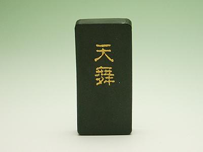 【鈴鹿墨 進誠堂】 高級油煙墨 天舞 5丁型 漢字・仮名用)『固形墨 書道用品』 送料無料