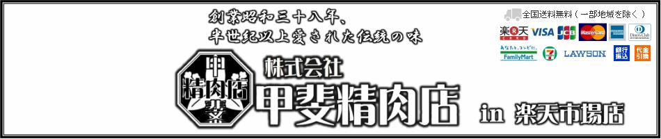 甲斐精肉店in楽天市場店:創業昭和38年、半世紀以上受け継がれてきた伝統の味をお届けします。