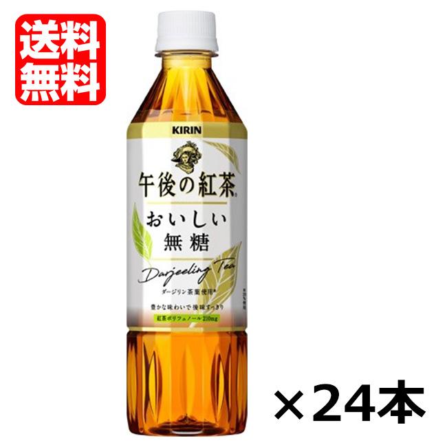 送料無料 九州 沖縄除く キリン 現品 午後の紅茶 500mlPET×24本 おいしい無糖 選択 1ケース