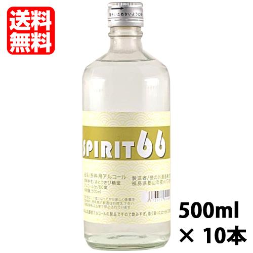 笹の川 SPIRIT 66 アルコール66% 500ml×10本