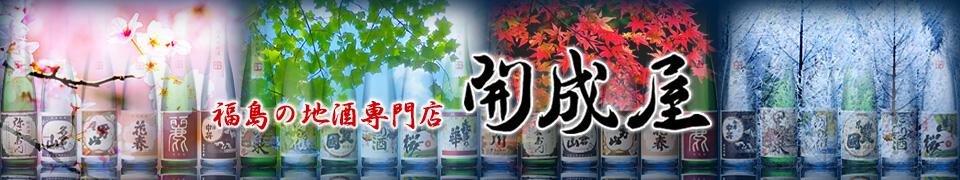 開成屋:福島の地酒、お買い得食品、飲料水、ギフトのお店