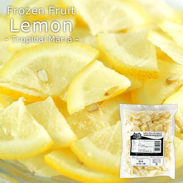 冷凍フルーツ/レモン/れもん/ヨナナス/ヨナナスメーカー 冷凍 レモン(クォータースライス)×500g10個まで1配送でお届け[冷凍][賞味期限:お届け後30日以上]【2~3営業日以内に出荷】