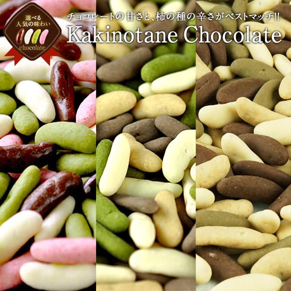 冬季限定 柿の種 の チョコレート 限定モデル 在庫処分 チョコたっぷりリッチ仕様柿の種チョコレート選り取り20個まで1配送でお届けメール便 メール便 送料無料