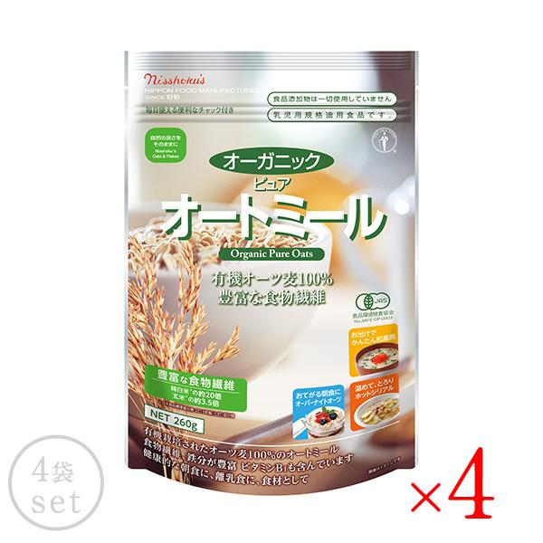 日本産/オートミール/オーガニック/有機JAS/日食/日本食品製造 日食 日本食品製造 オーガニックピュアオートミール260g×4袋[常温/全温度帯可]【2~3営業日以内の出荷】