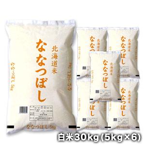 [30年産]北海道産 ななつぼし白米30kg[5kg×6]30kg1配送でお届け北海道・沖縄・離島は送料無料対象外【送料無料】