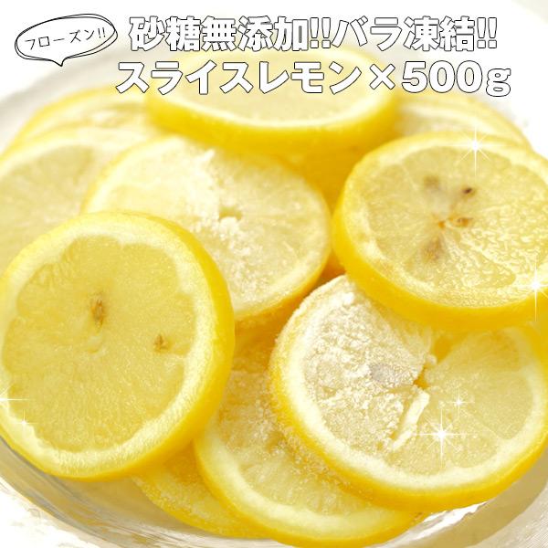 冷凍 レモンスライス×500g20個まで1配送でお届け[冷凍][賞味期限:お届け後30日以上]【1~2営業日以内に出荷】