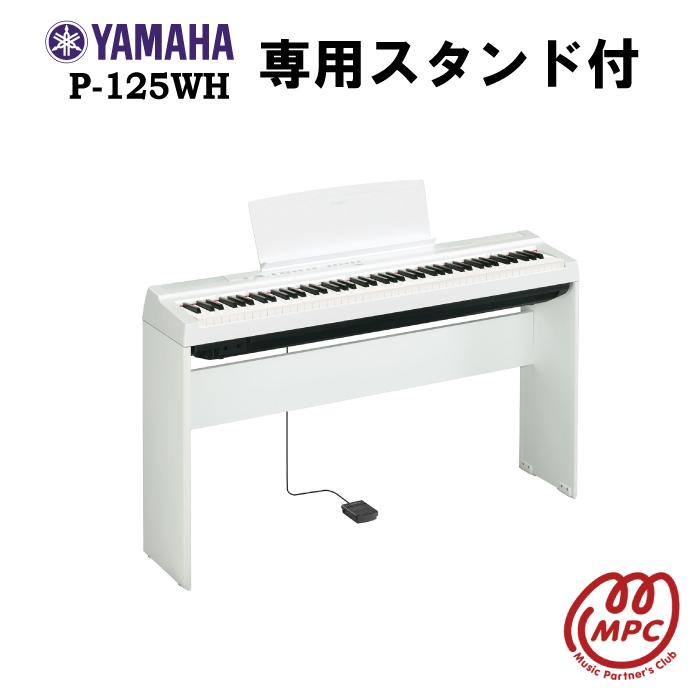 <title>電子ピアノヤマハ P-125WHが全国送料無料 納期目安2021年7月以降 入荷次第お届け スタンド付 YAMAHA P-125WH 商品追加値下げ在庫復活 電子ピアノ ヤマハ 宅配便 お取り寄せ</title>