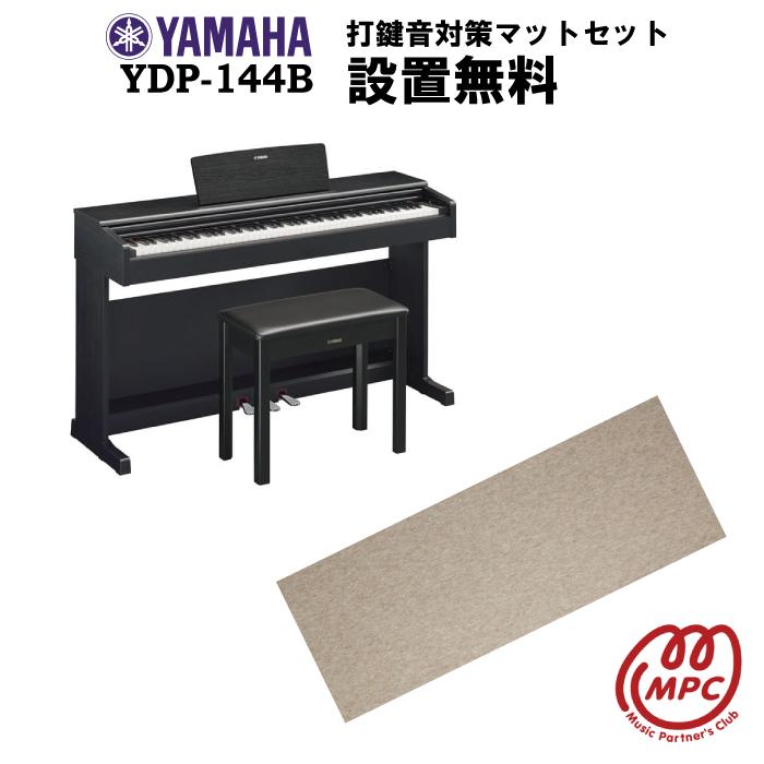 【防振マット付】YAMAHA ARIUS YDP-144B 電子ピアノ ヤマハ アリウス【設置送料無料】【固定イス付き】【お取り寄せ】
