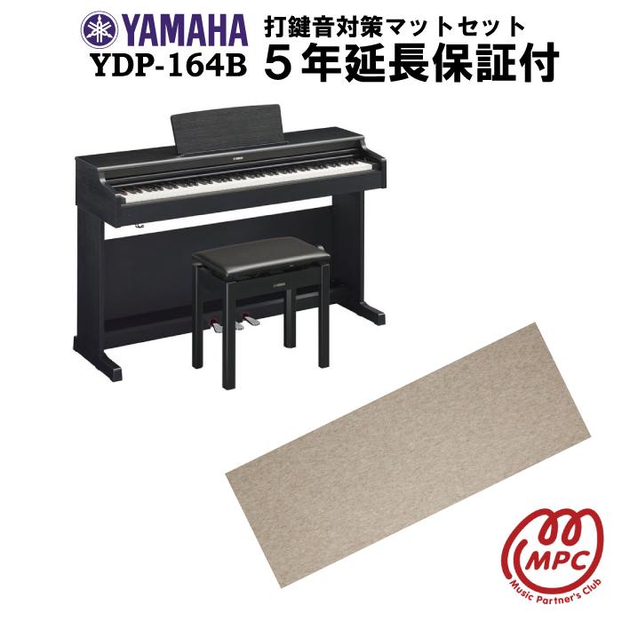 【防振マット付+延長保証付(5年)】【キャッシュレス5%還元】 YAMAHA ARIUS YDP-164B 電子ピアノ ヤマハ アリウス【設置送料無料】【高低自在椅子付き】【お取り寄せ】