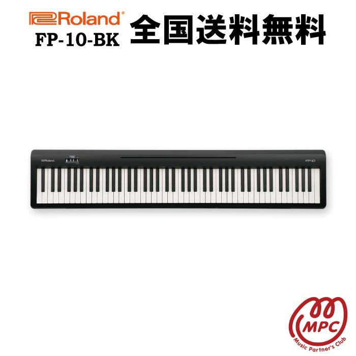 電子ピアノ FP-10-BK(ブラック) Roland(ローランド)【宅配便】【お取り寄せ】