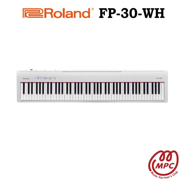 電子ピアノ FP-30-WH(ホワイト) Roland(ローランド)【宅配便】【お取り寄せ】