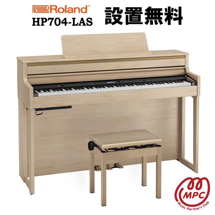【4月20日発売予定・予約受付中】電子ピアノ HP704-LAS Roland(ローランド) 【設置送料無料】【設置業者】