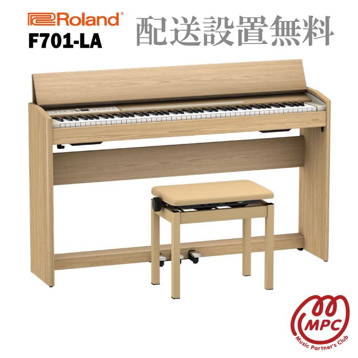 電子ピアノ Roland F701-LAが全国配送組立設置無料 納期目安2022年1月以降 入荷次第お届け 定番 ヘッドフォン1個プレゼント F701-LA 爆買い送料無料 設置送料無料 お取り寄せ ライトオーク調仕上げ 88鍵盤 ローランド