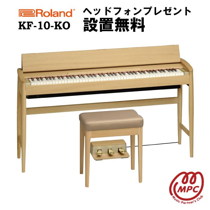 【ヘッドフォン1個プレゼント!】【キャッシュレス5%還元】 Roland KF-10-KO ピュアオーク KIYOLA きよら 電子ピアノ ローランド & カリモク karimoku 88鍵盤【設置送料無料】【お取り寄せ】