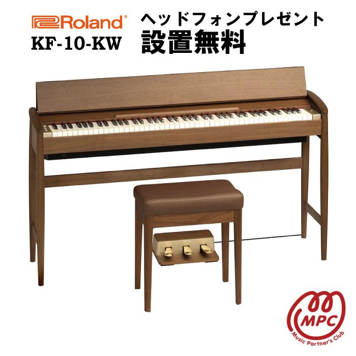 【ヘッドフォン1個プレゼント】電子ピアノ KF-10-KW WALNUT(ウォルナット) KIYOLA (きよら)Roland(ローランド)&karimoku(カリモク)【設置送料無料】