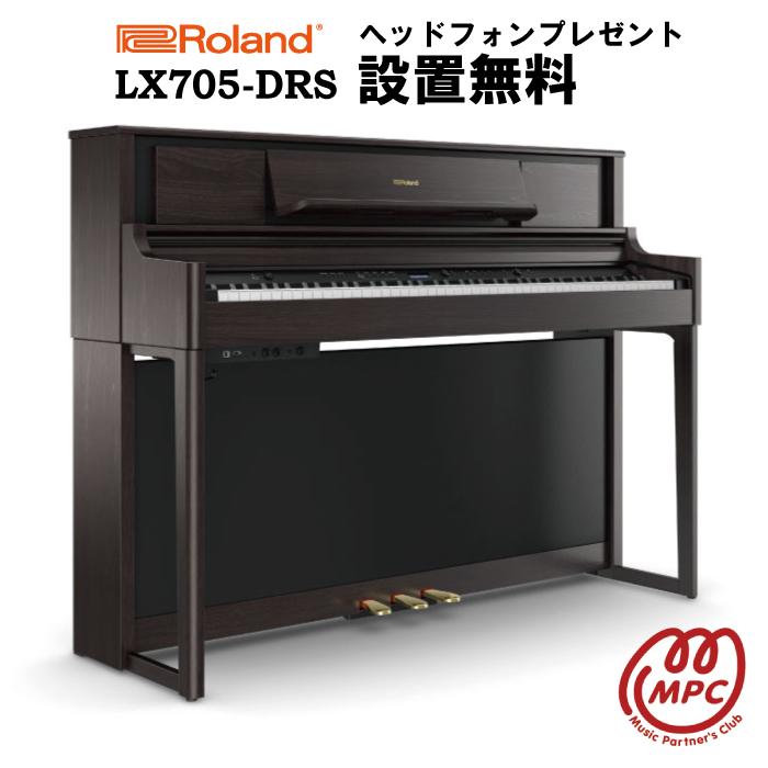 【ヘッドフォン1個プレゼント!】電子ピアノ LX705-DRS Roland(ローランド)【椅子付き】