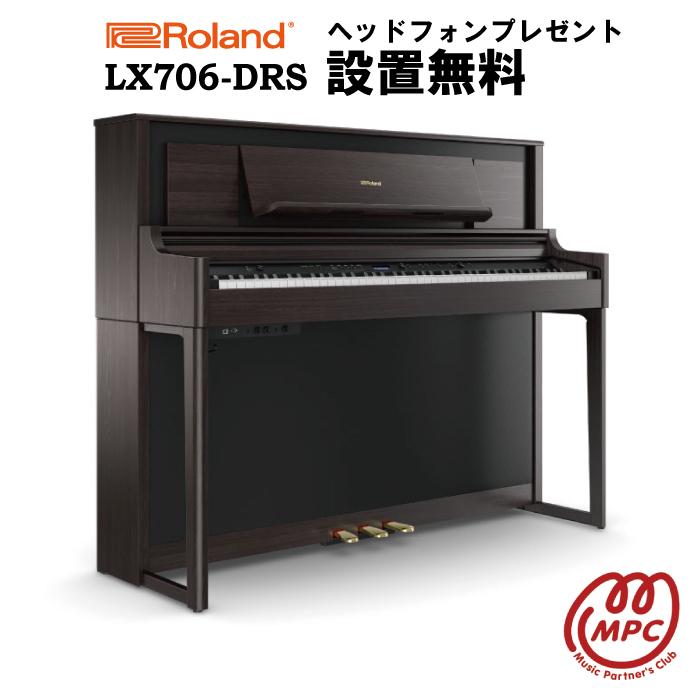 【ヘッドフォン1個プレゼント!】電子ピアノ LX706-DRS Roland(ローランド)【椅子付き】