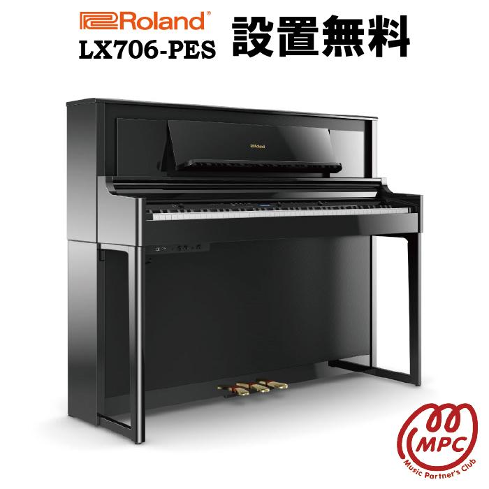 【ヘッドフォン1個プレゼント!】Roland LX706-PES 電子ピアノ ローランド【設置送料無料】【お取り寄せ】