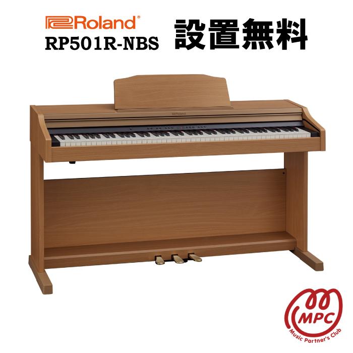 [宅送] Roland RP501R-NBS RP501R-NBS Roland ナチュラルビーチ調仕上げ ローランド 電子ピアノ ローランド 88鍵盤【設置送料無料】【お取り寄せ】, スペース ファクトリー:510bff7f --- taxialtax.nl