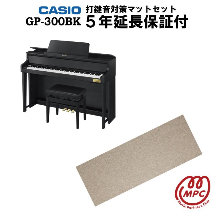 【防振マット付+延長保証付(5年)】電子ピアノ Grand Hybrid ピアノ GP-300BK CASIO(カシオ)【お取り寄せ】
