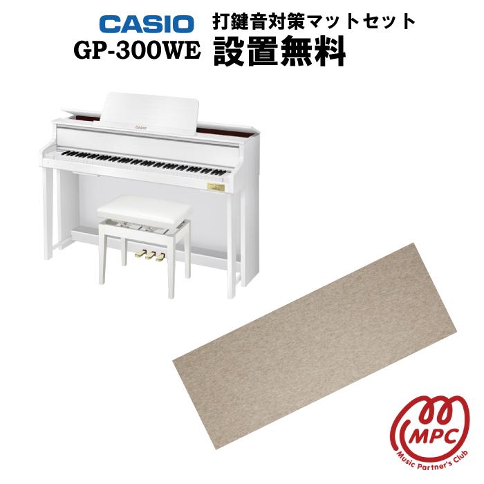 【防振マット付】電子ピアノ Grand Hybrid ピアノ GP-300WE CASIO(カシオ)【お取り寄せ】