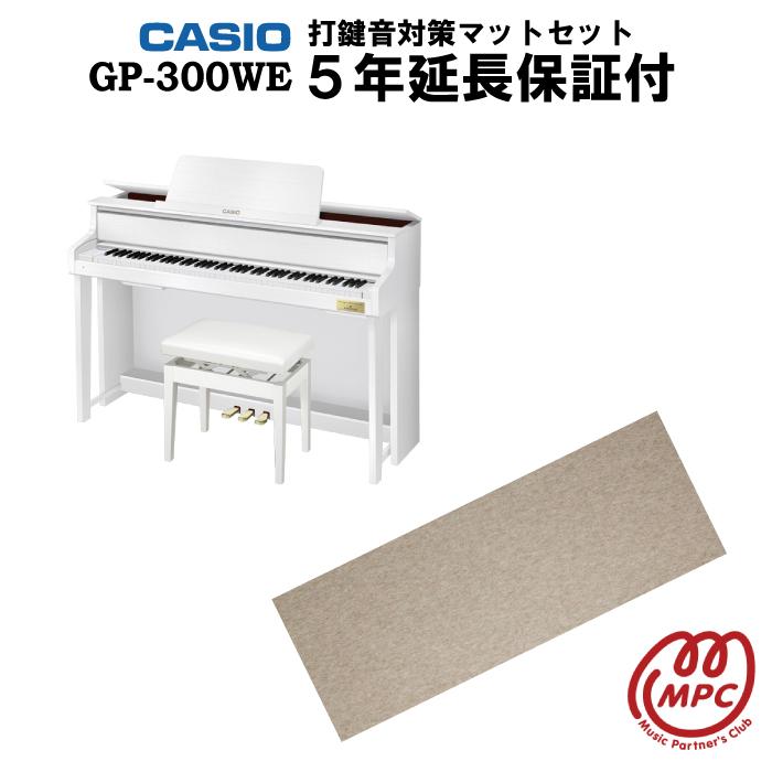 【防振マット付+延長保証付(5年)】電子ピアノ Grand Hybrid ピアノ GP-300WE CASIO(カシオ)【お取り寄せ】