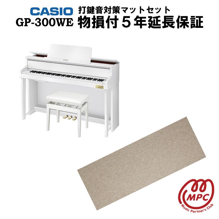【防振マット付+物損付延長保証(5年)】電子ピアノ Grand Hybrid ピアノ GP-300WE CASIO(カシオ)【お取り寄せ】