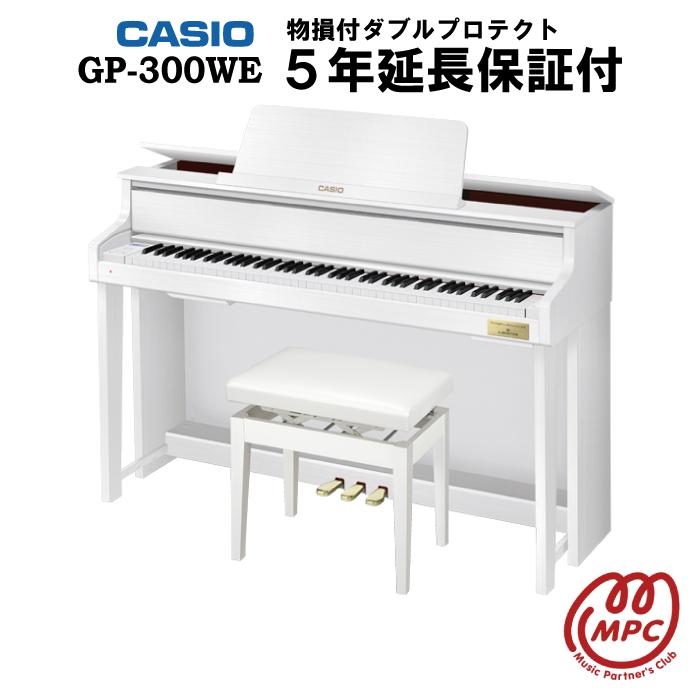 【物損付延長保証付(5年)】電子ピアノ CELVIANO Grand Hybrid ピアノ GP-300WH CASIO(カシオ)【お取り寄せ】