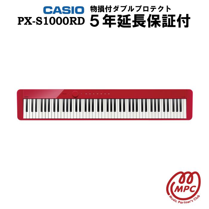 電子ピアノ Privia PX-S1000RD CASIO カシオ が全国送料無料 PXS-1000RD 88鍵盤 物損付延長保証 5年 宅配便 お取り寄せ 新品 お金を節約