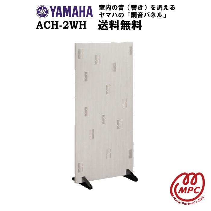 調音パネル ACP-2WH(ホワイト) YAMAHA(ヤマハ)【宅配便】【お取り寄せ 1週間程】防音室にオススメ
