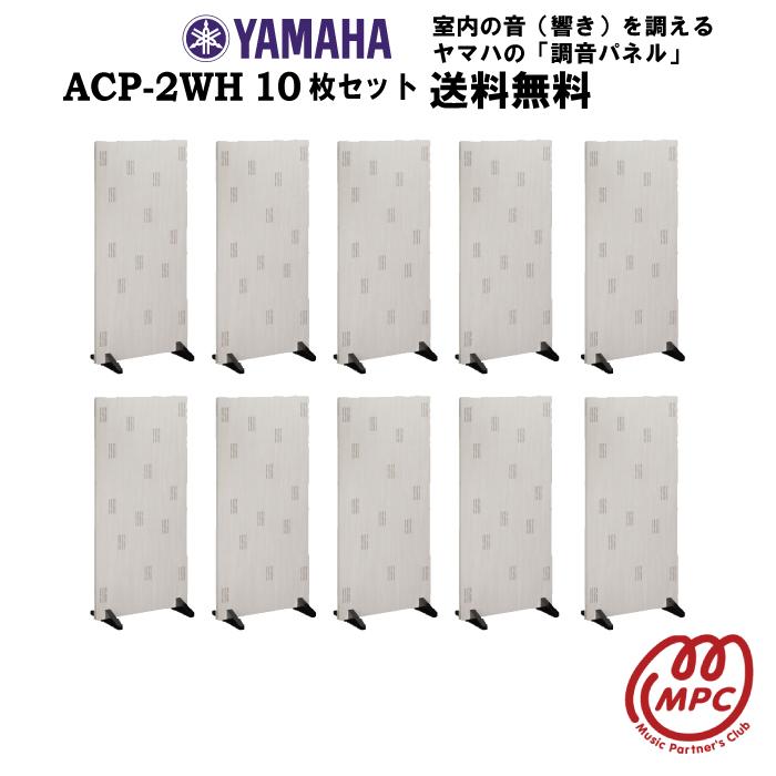 ヤマハの音場コントロール技術 期間限定送料無料 セットでお得価格 送料無料 新品 ヤマハ 調音パネル ホワイト YAMAHA お取り寄せ 1週間程 宅配便 10畳の部屋の響き対策向け ACP-2WH 10枚セット