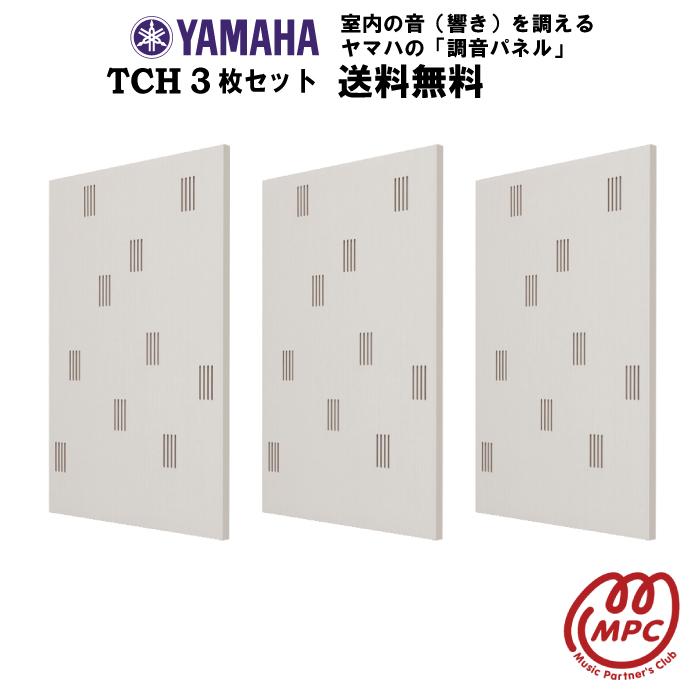 【ポイント3倍】ヤマハ 調音パネル YAMAHA TCH 3枚セット グランドピアノ・オーディオ向け【宅配便】