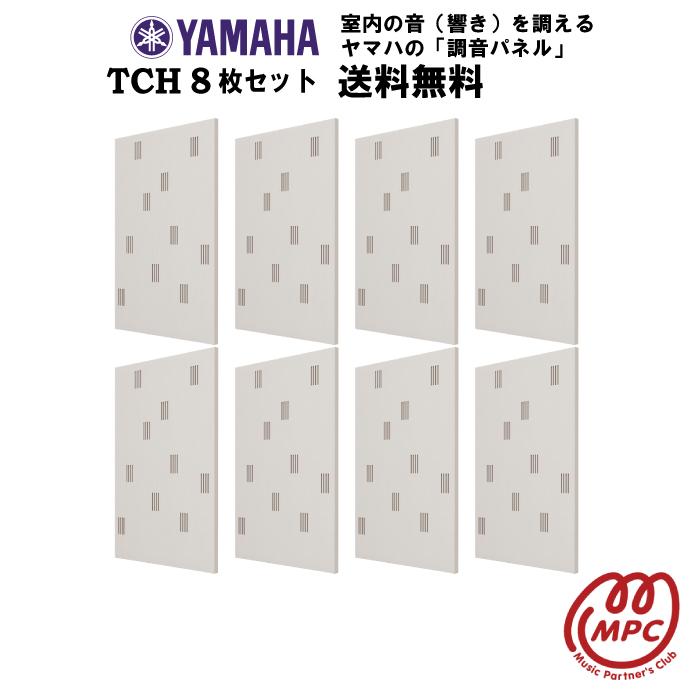 ヤマハ ギフト アウトレットセール 特集 調音パネル YAMAHA TCH 宅配便 8枚セット 8畳の部屋の響き対策向け