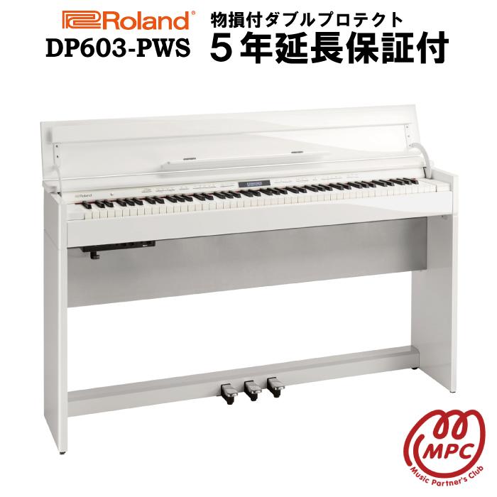 【物損付延長保証】【キャッシュレス5%還元】 Roland DP603-PWS 白塗鏡面艶出し塗装仕上げ 電子ピアノ ローランド 88鍵盤【配送設置無料】【お取り寄せ】