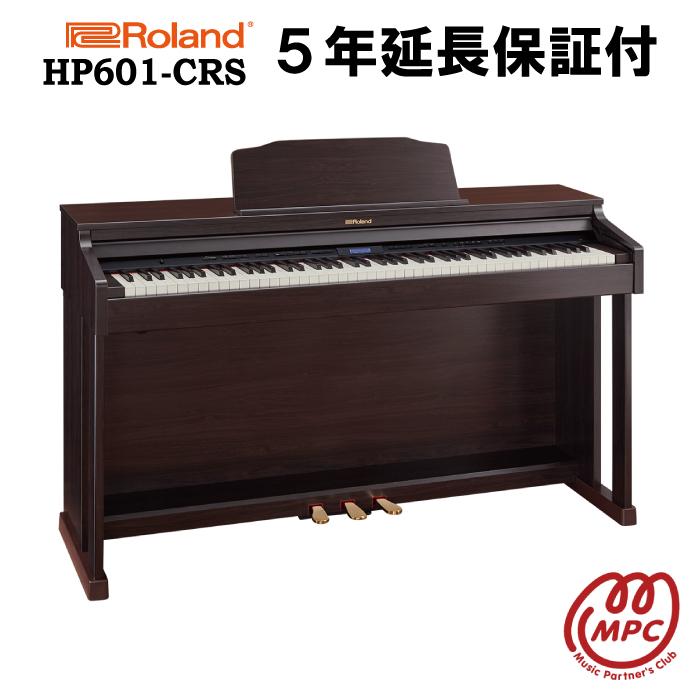 【延長保証付(5年)】【ヘッドフォン1個プレゼント!】電子ピアノ HP601-CRS Roland(ローランド)【設置送料無料】【お取り寄せ】