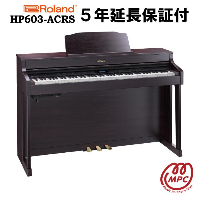 【延長保証付(5年)】【ヘッドフォン1個プレゼント!】電子ピアノ HP603-ACRS Roland(ローランド)【設置送料無料】