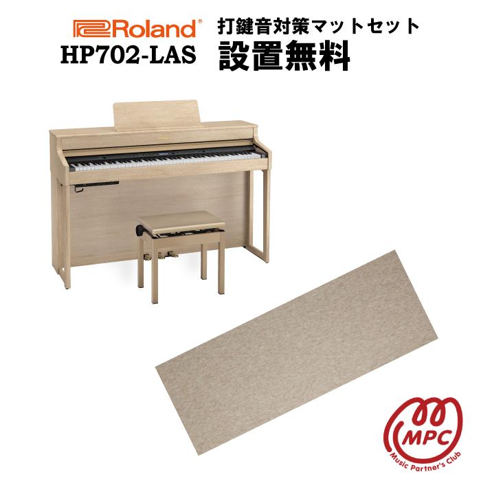 【防振マット付】【ヘッドフォン1個プレゼント!】【キャッシュレス5%還元】 Roland HP702-LAS 電子ピアノ ローランド【設置送料無料】【お取り寄せ】