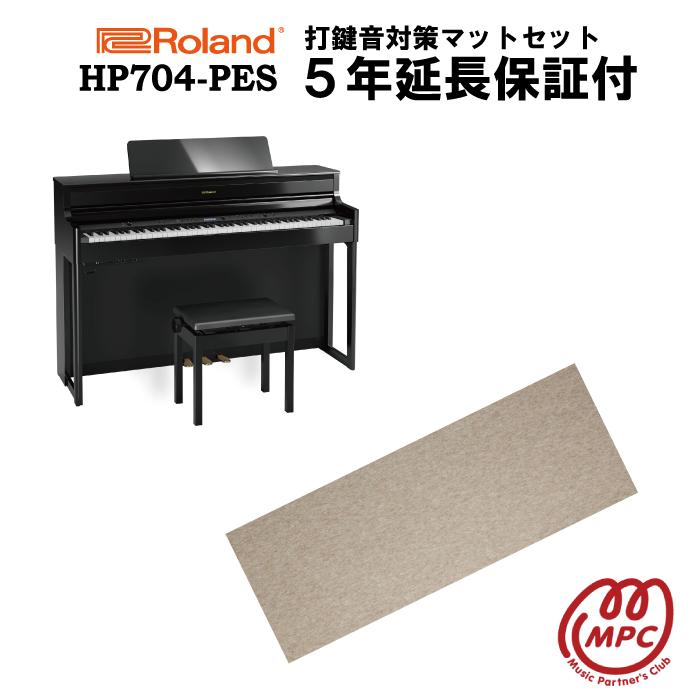 【防振マット付+延長保証付(5年)】【ヘッドフォン1個プレゼント!】【キャッシュレス5%還元】 Roland HP704-PES 電子ピアノ ローランド【設置送料無料】【お取り寄せ】