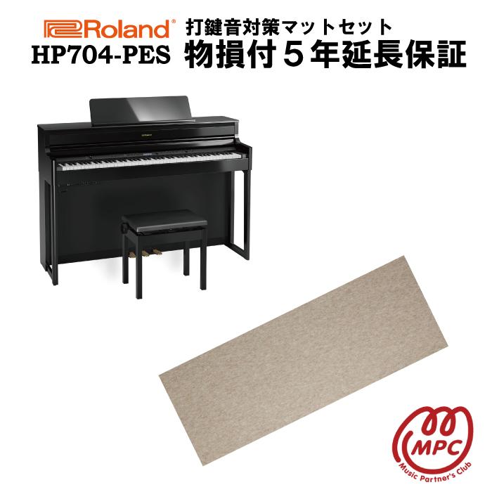 【防振マット付+物損付延長保証(5年)】【ヘッドフォン1個プレゼント!】【キャッシュレス5%還元】 Roland HP704-PES 電子ピアノ ローランド【設置送料無料】【お取り寄せ】