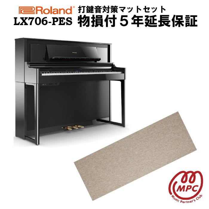 【防振マット付+物損付延長保証(5年)】【ヘッドフォン1個プレゼント!】電子ピアノ LX706-PES Roland(ローランド)【3月28日発売予定】