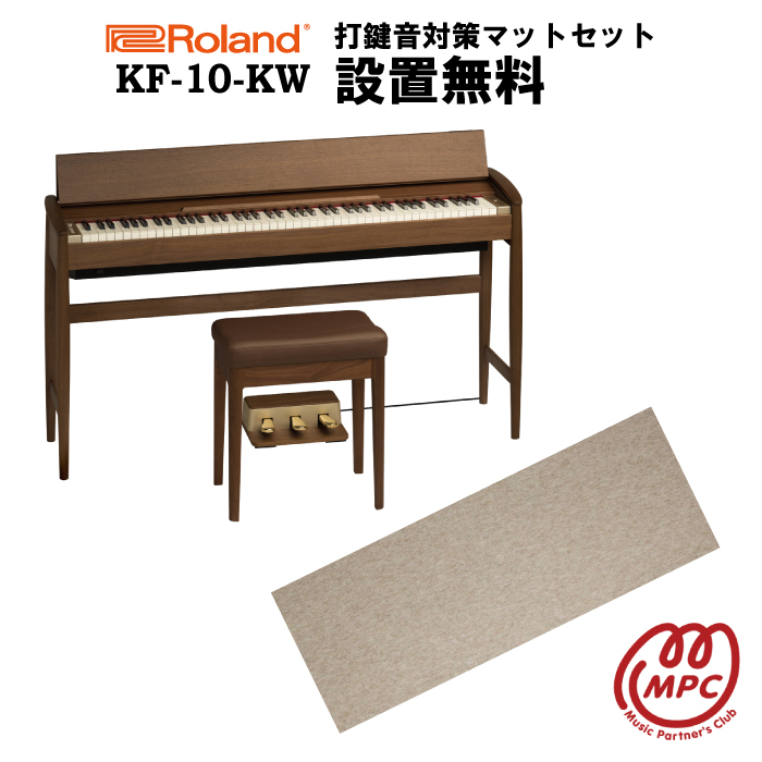 【防振マット付】【ヘッドフォン1個プレゼント!】電子ピアノ KF-10-KW WALNUT(ウォルナット) KIYOLA (きよら)Roland(ローランド)&karimoku(カリモク)【配送設置無料】
