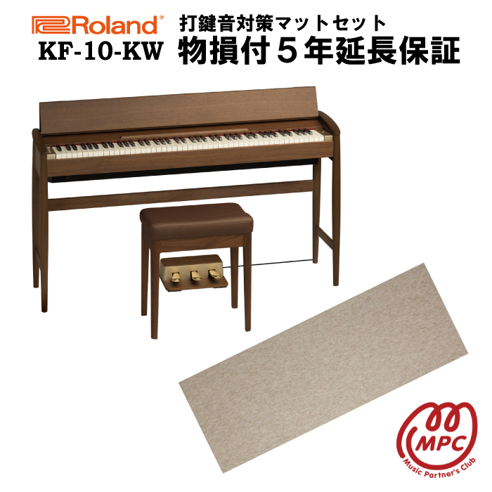 【防振マット付+物損付延長保証(5年)】【ヘッドフォン1個プレゼント!】【キャッシュレス5%還元】 Roland KF-10-KW ウォルナット KIYOLA きよら 電子ピアノ ローランド & カリモク karimoku 88鍵盤【設置送料無料】【お取り寄せ】