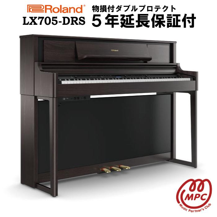 【物損付延長保証(5年)】【ヘッドフォン1個プレゼント!】電子ピアノ LX705-DRS Roland(ローランド)【椅子付き】