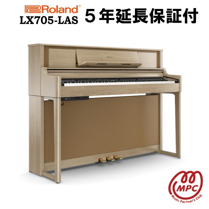 【延長保証(5年)】【ヘッドフォン1個プレゼント!】【キャッシュレス5%還元】 Roland LX705-LAS 電子ピアノ ローランド【設置送料無料】【お取り寄せ】