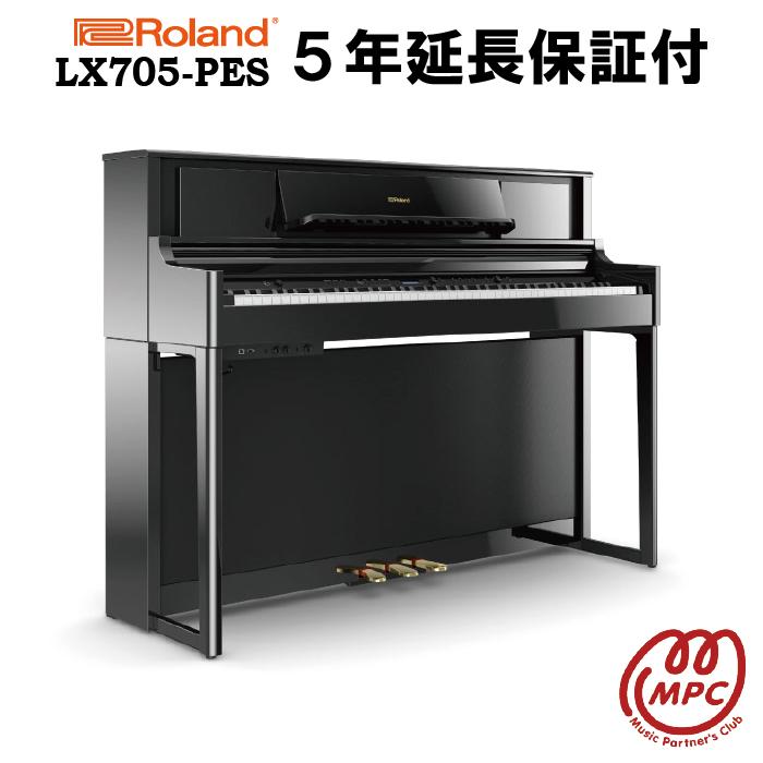 【延長保証(5年)】【ヘッドフォン1個プレゼント!】電子ピアノ LX705-PES Roland(ローランド)【3月28日発売予定】
